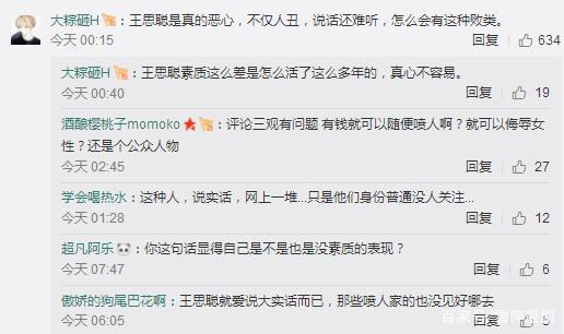 王思聪吐槽杨超越diss李紫婷,网友:吐槽女生长吃饭男生请什么吃女生图片