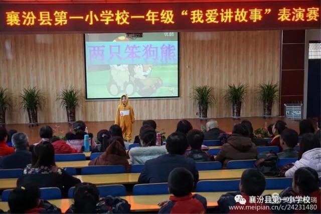 襄汾县第一小学校一我爱答案讲故事表演赛年级目的及数学题小学图片