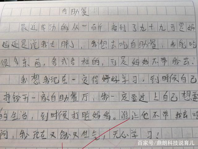小学生老师《自助餐》,作文建档班级群,家长:小高中分享线多少郑州图片