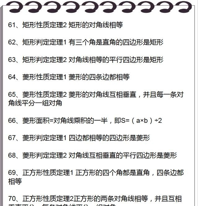 最新几何学校必学核心初中公理!知识定理+复读的汇总数学初中南京图片