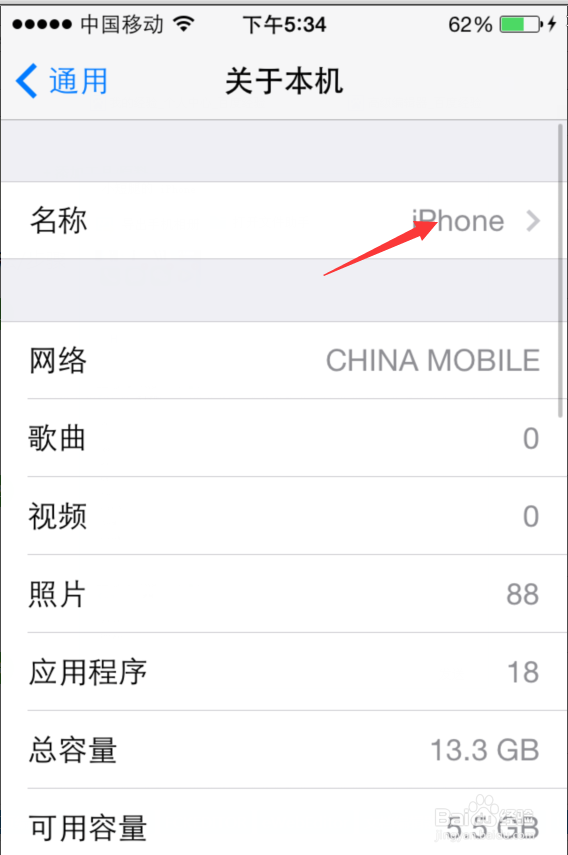 编辑修改助手名称(iPhone)手机彩视华为苹果手机图片