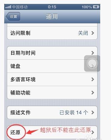 出厂后的手机苹果设置越狱恢复苹果7与苹果6手机图片图片