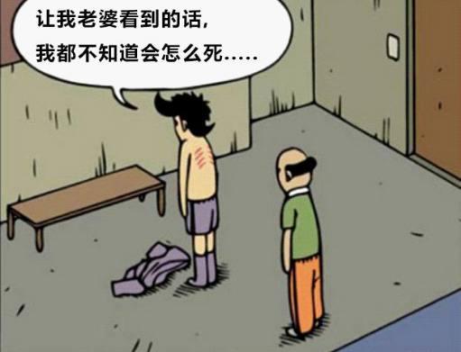 恶搞高手:家有母老虎,漫画也害怕!漫画漫画漫漫图片