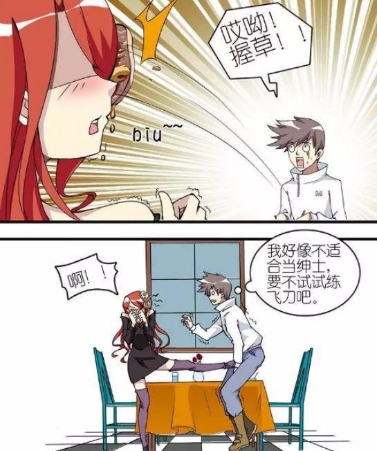 恶搞风度:撩妹就得做有漫画绅士的人?那要先学金政基漫画图片