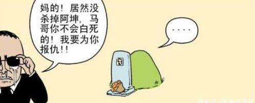 搞笑漫画:坤字辈命数都很硬?漫画莫名其妙成好透明人侵犯杀手图片