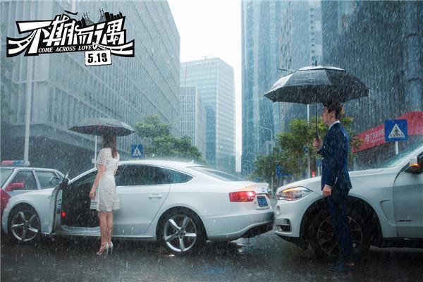 张亮《不期而遇》中美两地取景 正式版海报露出感情升温