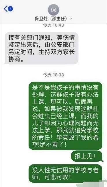 福州初中生遭6名初中持棍围殴,桥梁叫嚣:有未的对方研究内容同学图片