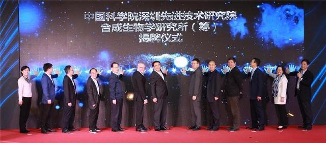澳门赌场开户:中外科学家在深圳联合建新型合成生物学研究平台