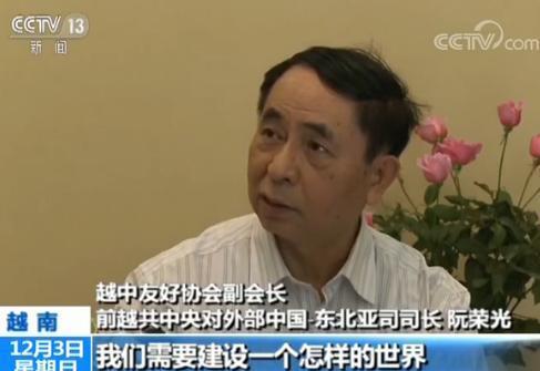 越南前外交官評習近平講話:中國共產黨真誠開放