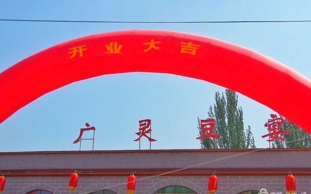 美食上的商标--广灵豆宴一类舌尖美食图片