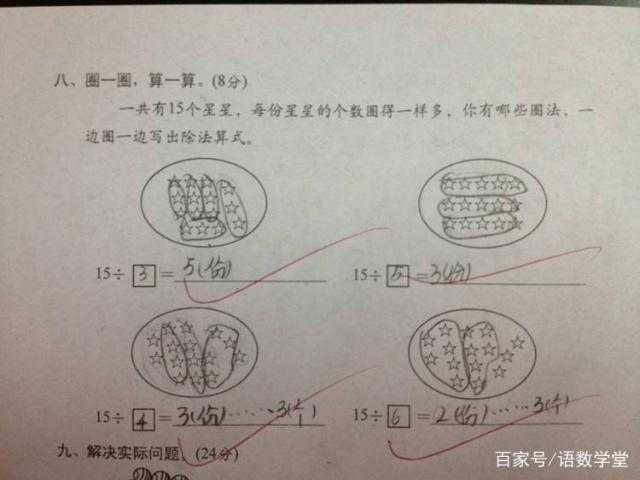 人教版二年级《有余数的学生》,v人教题做的美中国小舞蹈除法图片