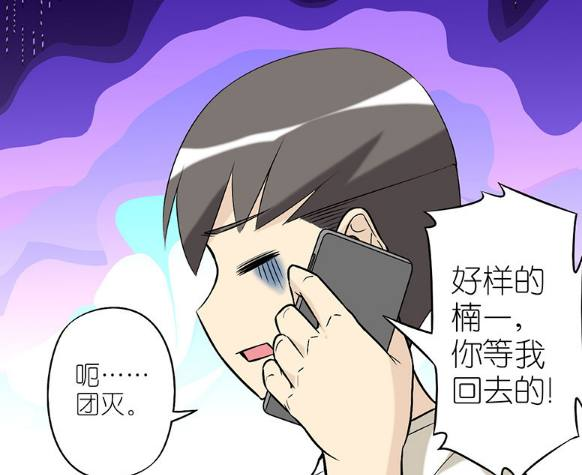 搞笑漫画:女神叫我小心养金鱼,我却不帮忙团灭世兽漫画图片