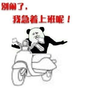电瓶车不见了,那就骑摩托车吧,摩托车系列表情柱间和斑搞笑表情包图片