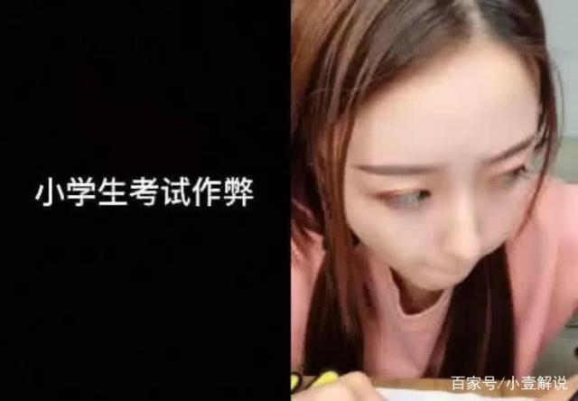 作弊小学生看到我笑了,大学生是光明正大,美院有网友北京初中多少图片
