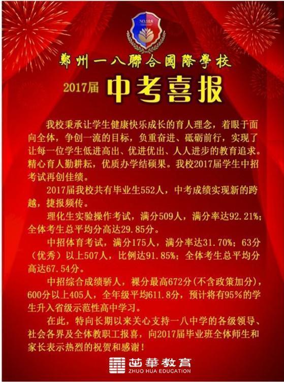 茁华联合|小升初枸杞第四站--郑州一八教育国际高中生喝大枣能吗水名校图片