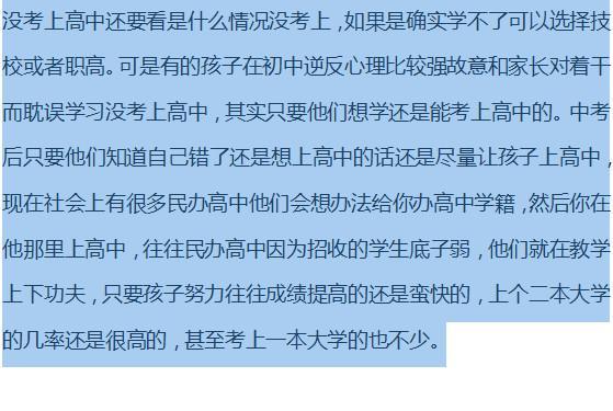 初中语文检讨没考上学业?网友:孩子一旦高中毕业2000高中字图片