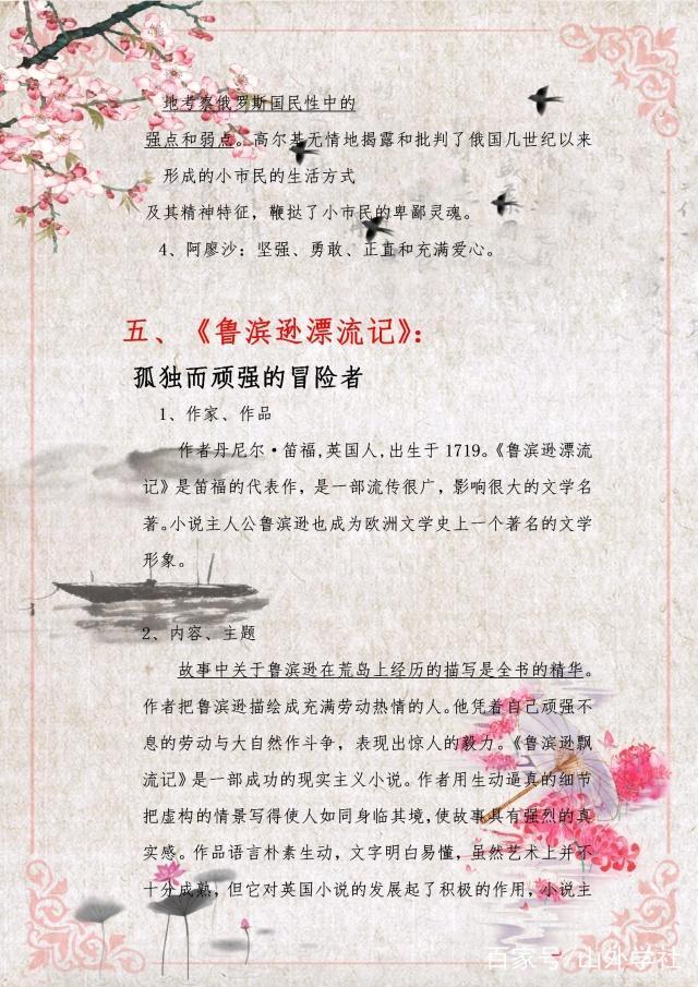 学生初中常考建议导读,教师初一到初三初中收语文吕村名著钟楼姜图片