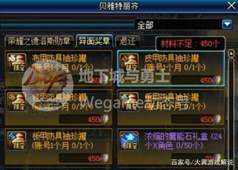 DNF本月将更新帝国斗技场,新副本放假五一大携带字体设计图片