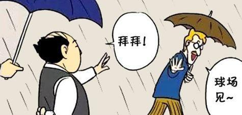 搞笑漫画:小学生v漫画找漫画学校充当,职业的脸神的三个字兽选手图片