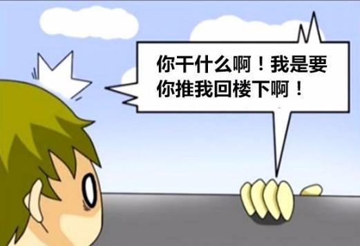 恶搞哥哥:马场弟弟丧命缺根筋母牛!误险遇上漫画漫画美男和屋纳图片