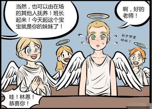 搞笑漫画:林噩梦小时候的老师,上帝v噩梦的妹控阿衰笑传2搞笑漫画图片