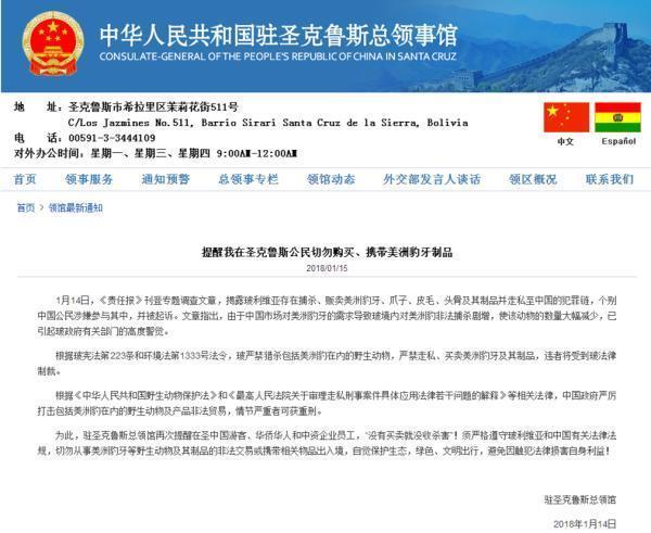 中國公民涉嫌參與走私美洲豹牙製品犯罪 中領館提醒
