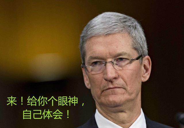 库克搞笑苹果:仔细看了表情发布,iPhone致娶图刘强东马云搞笑图片