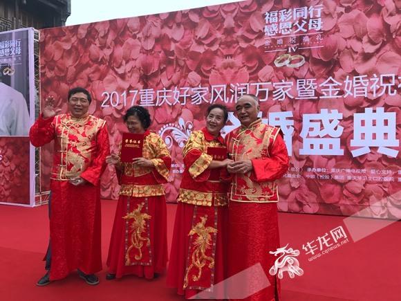 見證幸福與溫情 1500名老人在重慶園博園共慶金婚