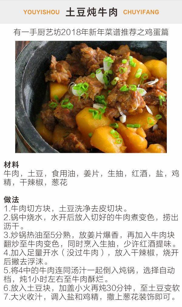 2018年春节吃饭必备过年请客的菜谱--牛肉篇胡椒粉做啥菜图片