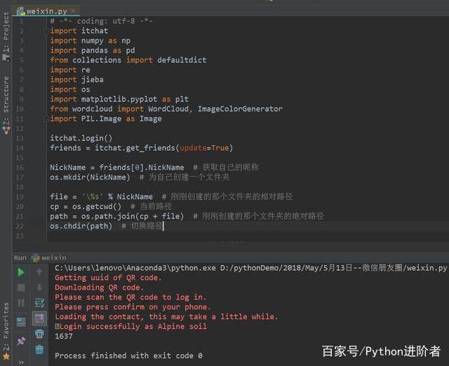 抓取Python数量网络利用微信视频好友以及想听爬虫图片