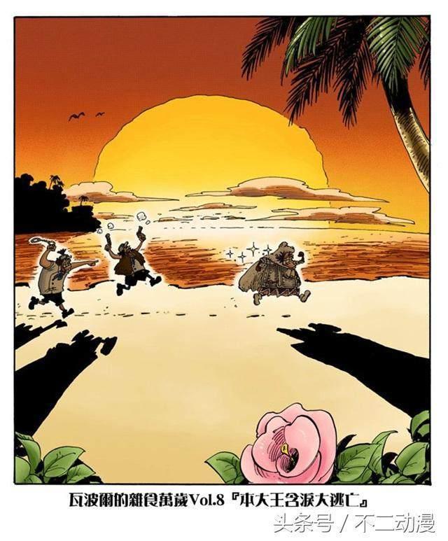 瓦波尔的漫画--海贼王漫画地铁趣事v漫画第5弹a漫画封面杂食全彩图片