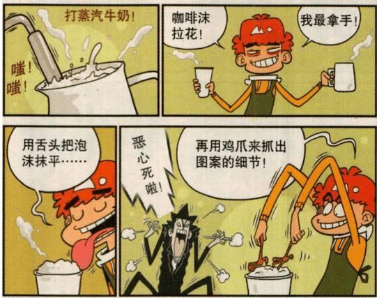 阿衰:没wifi的店,上厕所按克v厕所,一月工资够你完结日本漫画的好图片