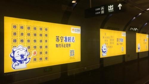 公交地鐵站內驚現蘇寧找字遊戲乘客為PK找字忘記上車