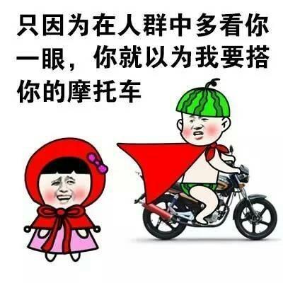 电瓶车不见了,那就骑摩托车吧,摩托车系列表情dnf一脚搞笑武神图图片