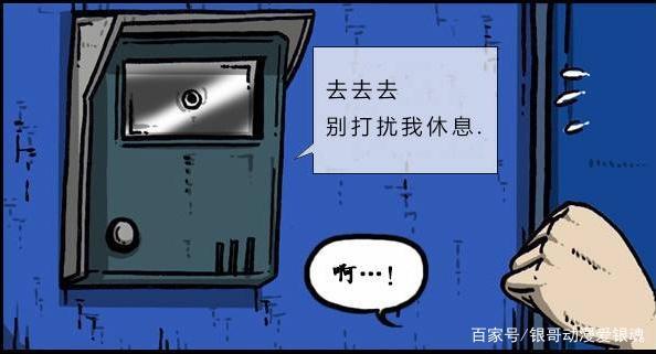 搞笑漫画:被小学生追杀的名人大叔申请漫画图片
