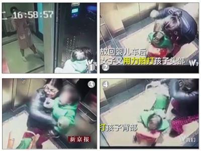 保姆電梯內毆打孩子被行政拘留 一分鍾打孩子14次