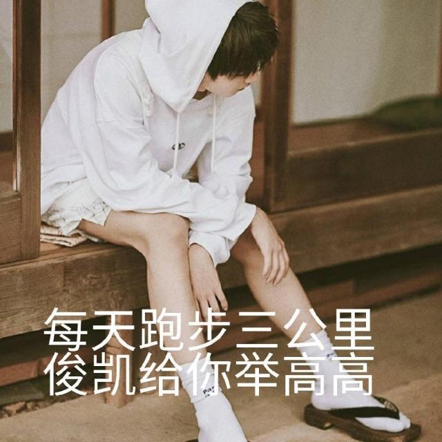 追星青春减肥新活力:易烊千玺、王俊凯减肥壁女孩措施瘦身健身操图片