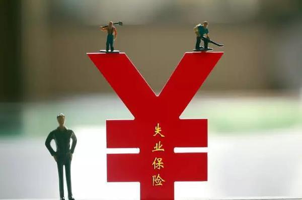 山東在內10省份下調失業保險費率,你的待遇受影響嗎?