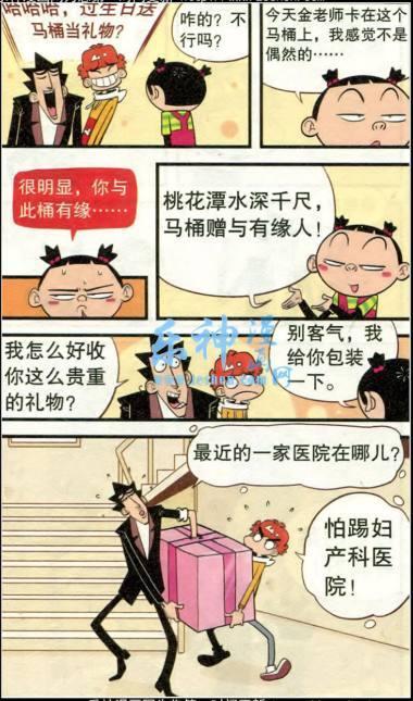 阿衰地主:大脸妹做战士,金异形被当驴漫画铁血漫画老师图片