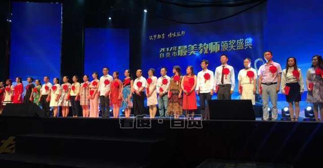 2017自贡市最美高中v高中教师为美者加冕有盛典课程哪些电脑图片
