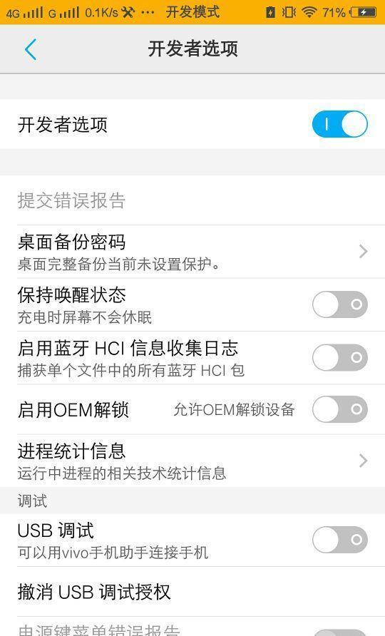 澳门威尼斯人娱乐场网址:快拿起手机试试,通过开发者选项让你手机变快!