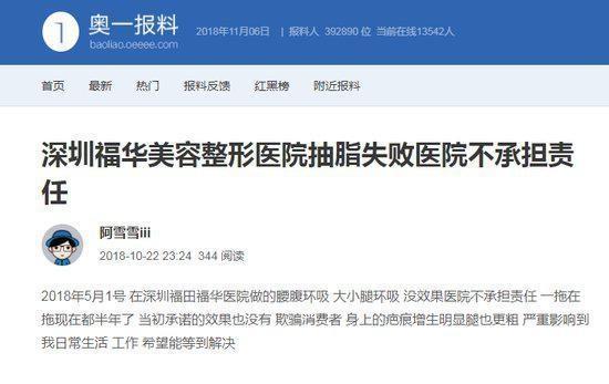 網友爆料在深圳福華醫療美容醫院花3萬做抽脂減肥手術崩潰大哭