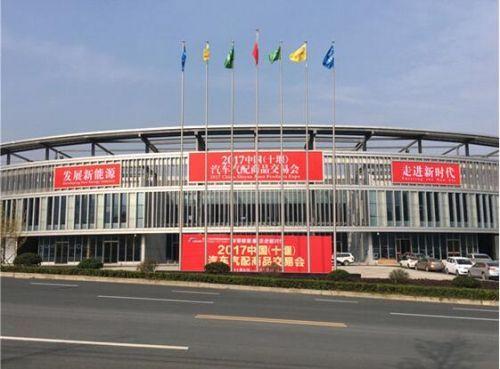 2017中國(十堰)汽車汽配商品交易會將於8日至10日舉行