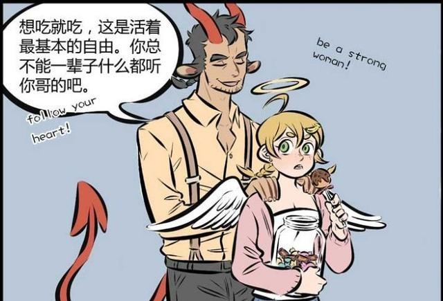 搞笑漫画:天使和深渊的相处日常--来自相杀篇22恶魔相爱漫画图片