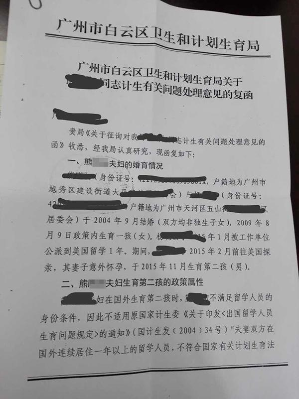 廣州副處級幹部生育政策前二孩,被市衛計委認定違法麵臨開除