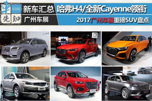 哈弗H4/全新Cayenne 2017廣州車展重磅SUV