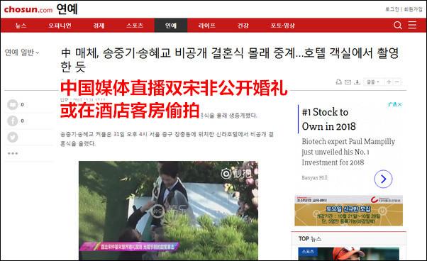 韓媒指責中國媒體偷拍雙宋婚禮 竟是汪峰公司