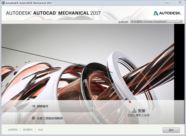 AutoCAD2017插座版软件安装机械(仅供v插座!cad怎么教程画电图片