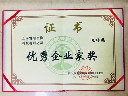 澳门金沙开户:赛鼎(cellfood)斩获中国国际保健博览会7项大奖