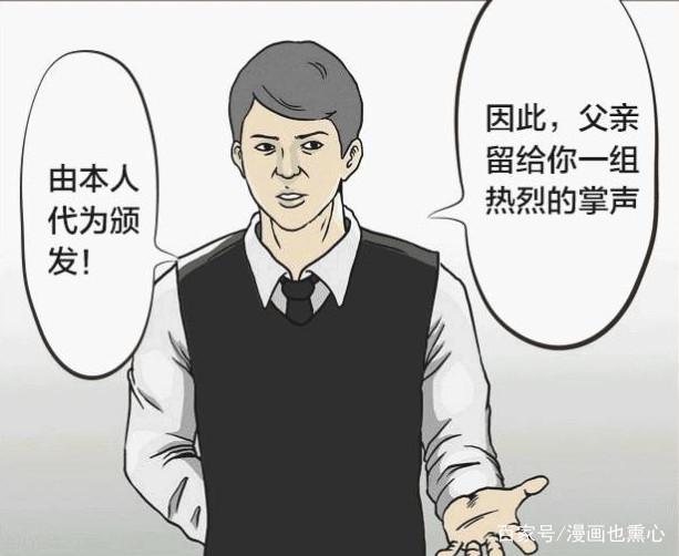恶搞漫画:神反转的遗嘱继承!翻译日语漫画图片
